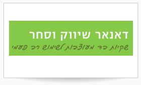 www.danar.co.il