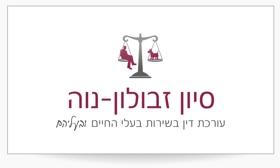 """לוגו סיון זבולות נוה עו""""ד"""