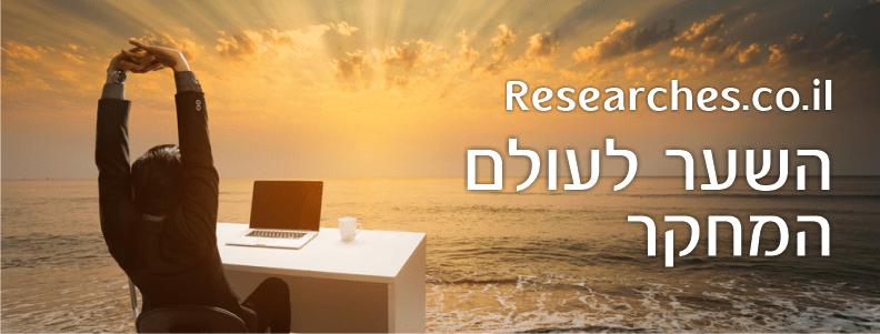 השער לעולם המחקר